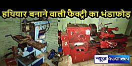 BIHAR CRIME: बिहार STF और झारखंड पुलिस की संयुक्त कार्रवाई, फैक्ट्री में अवैध हथियार बनाते 4 लोग गिरफ्तार