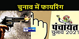 पंचायती राज चुनाव में हिंसा: आपस में भिड़े दो मुखिया प्रत्याशी के समर्थक, फायरिंग भी की गयी, घटना में एक घायल