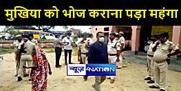 BIHAR NEWS : वोटरों को रिझाने के लिए मुखिया ने किया भोज का आयोजन, पुलिस ने किया गिरफ्तार