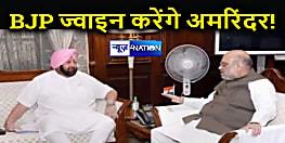 दिल्ली में अमित शाह से मिले कैप्टन अमरिंदर, बीजेपी ज्वाइन करने की अटकलें तेज, मोदी सरकार में मिल सकती है बड़ी जिम्मेदारी