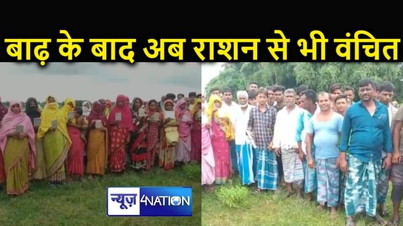 बाढ़ में पूरा गांव हो गया जलमग्न, अब 120 परिवारों के सामने मंडरा रहा है राशन के इंतजाम करने का संकट