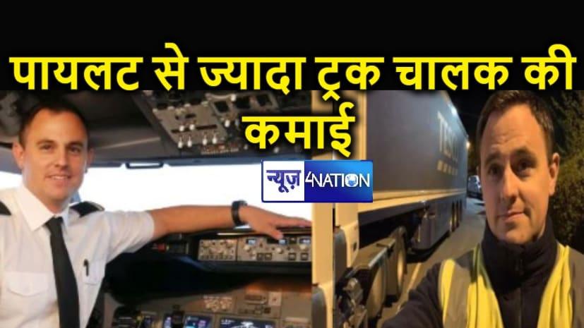 प्लेन के पायलट से भी ज्यादा है ट्रक चालक के रूप में कमाई, यकीन न हो तो यह है उदाहरण