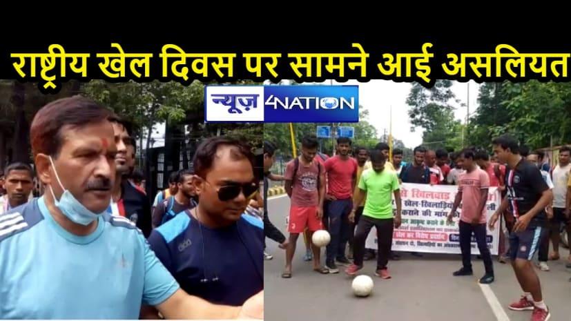 BIHAR NEWS: राष्ट्रीय खेल दिवस पर सूबे के खिलाड़ियों का हल्ला बोल, मृत्युंजय तिवारी के नेतृत्व में खोल दिया कच्चा चिट्ठा