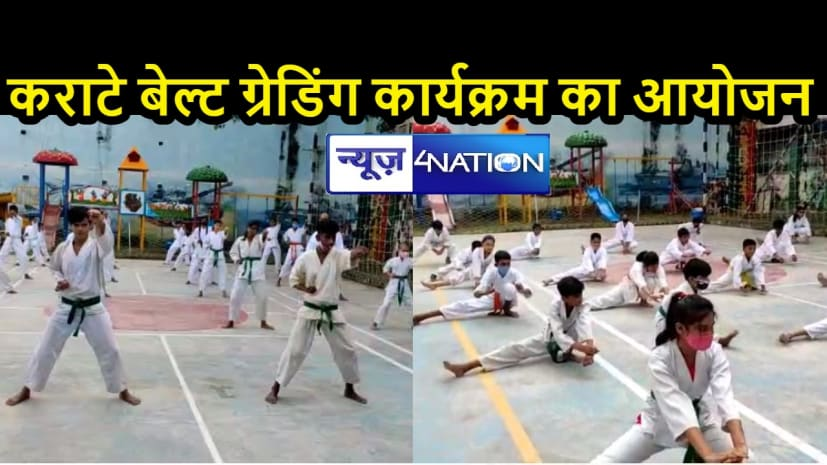 BIHAR NEWS: राष्ट्रीय खेल दिवस पर कराटे बेल्ट ग्रेडिंग का आयोजन, दक्षता के हिसाब से खिलाड़ियों को मिले रंग-बिरंगे बेल्ट