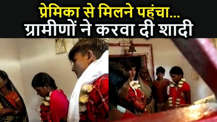 अजब-गजब : प्रेमिका से मिलने पहुंचा प्रेमी, ग्रामीणों ने मंदिर में करवा दी शादी