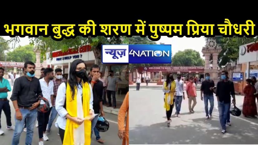 BIHAR NEWS: अनलॉक होते ही महाबोधि मंदिर पहुंची पुष्पम प्रिया चौधरी, लिया आशीर्वाद, जातीय जनगणना पर कह दी बड़ी बात