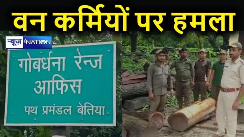 गोवर्धना वन क्षेत्र में तस्करों ने वन रक्षकों पर किया जानलेवा हमला, बाल-बाल बचे वन रक्षक