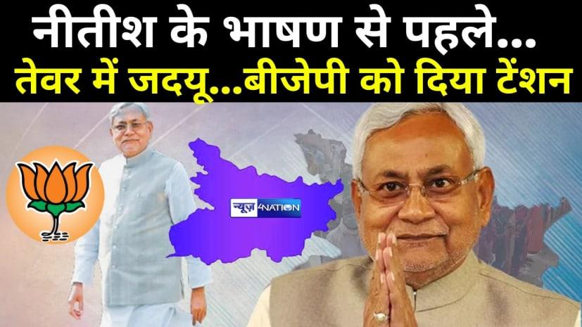 BJP के सामने JDU का नया पैंतरा: NDA में कोऑर्डिनेशन कमिटी बननी चाहिए,जदयू ने कर दी बड़ी मांग