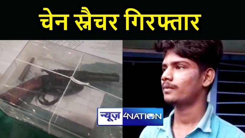पटना में चेन स्नैचर चढ़ा पुलिस के हत्थे, हथियार और जिन्दा कारतूस बरामद
