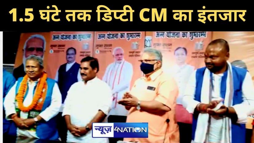 फुंके 'कारतूस' को BJP में शामिल कराने के लिए डिप्टी CM नहीं हुए तैयार ! डेढ़ घंटे तक तारकिशोर प्रसाद का होता रहा इंतजार,फिर....