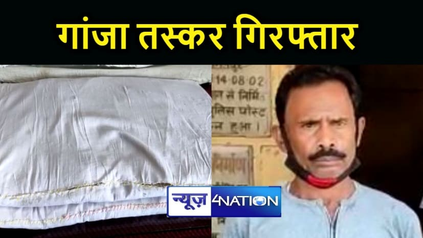 BIHAR NEWS : भागलपुर में भारी मात्रा में गांजा बरामद, नाबालिग के साथ दो तस्कर गिरफ्तार