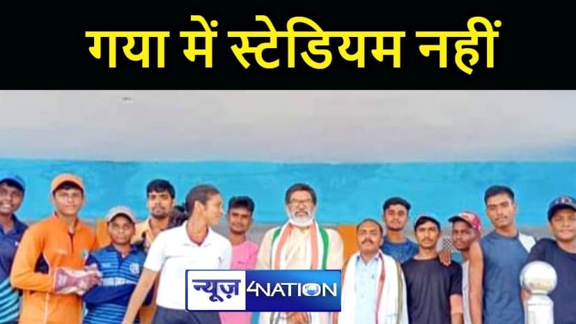 बिहार के अंतरराष्ट्रीय ख्याति प्राप्त गया शहर में एक भी बेहतर स्टेडियम नहीं : कांग्रेस