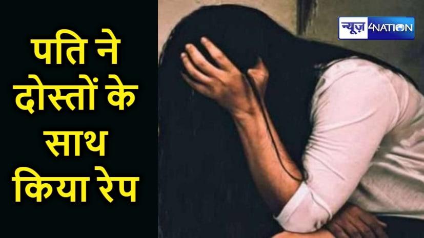 रिश्ते शर्मसार : कलयुगी पति ने दोस्तों के साथ मिलकर अपनी ही पत्नी के साथ किया दुष्कर्म, मामला दर्ज