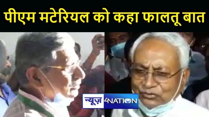 खुद बोलने से 'कतरा' रहे नीतीश कुमार! JDU राष्ट्रीय परिषद् ने CM नीतीश को बताया PM मेटेरियल, बाहर निकले मुख्यमंत्री ने कहा 'फालतू' बात