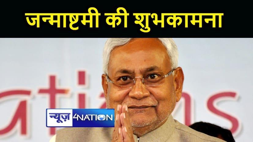 मुख्यमंत्री नीतीश कुमार ने श्रीकृष्ण जन्माष्टमी के पावन पर्व पर प्रदेशवासियों को दी बधाई एवं शुभकामनायें