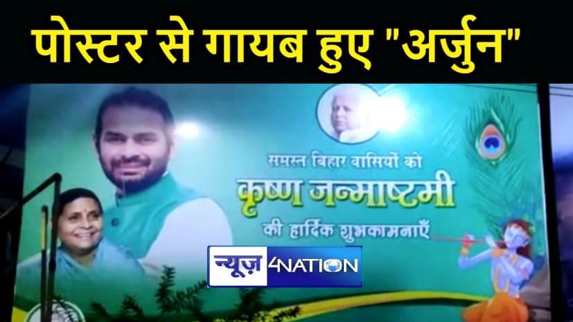 """जन्माष्टमी को लेकर राजद ने पटना में लगाये कई पोस्टर, फिर गायब दिखे तेज के """"अर्जुन"""""""