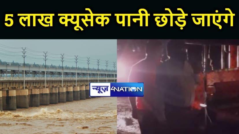 वाल्मीकि बैराज से आज रात फिर छोड़े जाएंगे 5 लाख क्यूसेक पानी, लोगों को सुरक्षित स्थानों पर ले जाने में जुटा प्रशासन