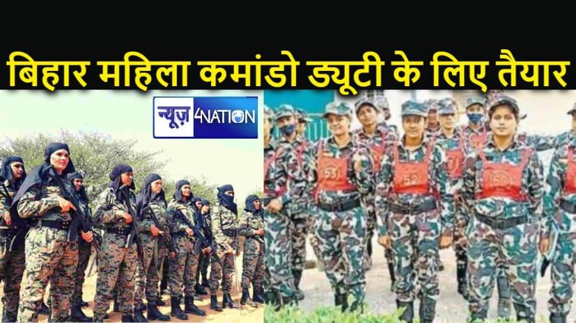 बिहार पुलिस की महिला कमांडो ट्रेनिंग के बाद दमखम दिखाने की पूरी तरह से तैयार, देश में पहली बार तैयार की गई है ऐसी फौज
