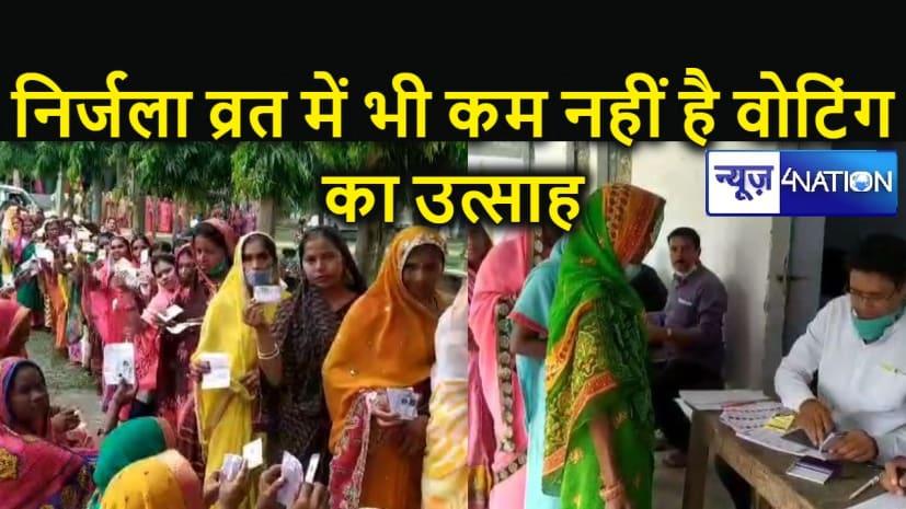 निर्जला व्रत के बावजूद वोटिंग को लेकर महिलाओं की उमड़ी भीड़, मतदाताओं में दिख रहा उत्साह...
