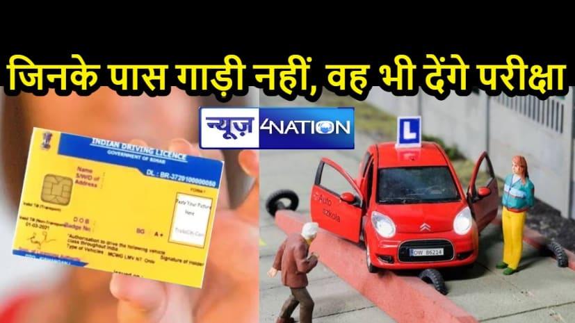 ड्राइविंग लाइसेंस बनवाने वालों के लिए खुशखबरी, सरकार देने जा रही है यह खास सुविधा, बिहार के इन 2 जिलों को मिलेगा पहले लाभ