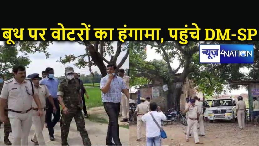मतदान केंद्र पर कर्मियों से भीड़ गए ग्रामीण, हालात बेकाबू होते देख डीएम-एसपी को करनी पड़ी दखल