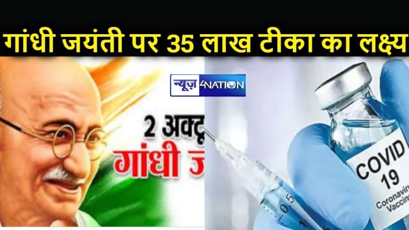 गांधी जयंती पर बिहार में 35 लाख कोरोना का टीका लगाने का लक्ष्य, तैयारियों में जुटा स्वास्थ्य विभाग