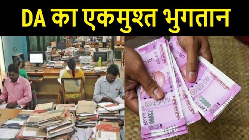 बिहार के सरकारी कर्मियों-पेशनभोगियों के लिए अच्छी खबरः अक्टूबर माह में एकमुश्त मिलेगा DA