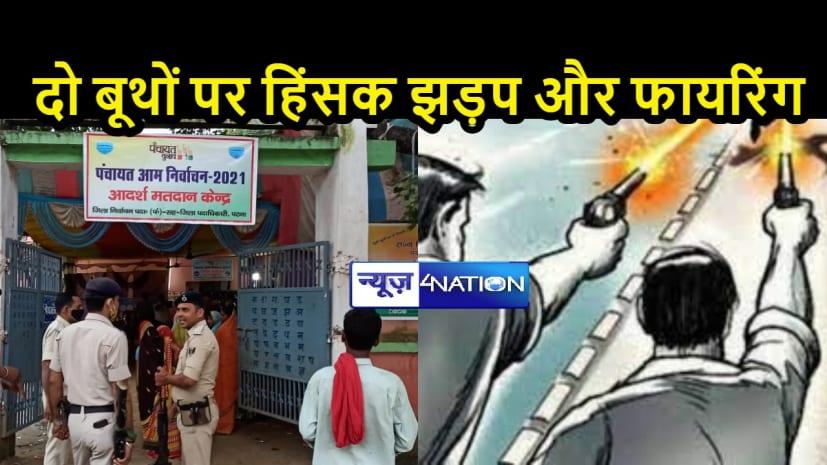 बिग ब्रेकिंग: पटना में पंचायत चुनाव के दौरान दो पक्षों में फायरिंग, इलाके में दहशत