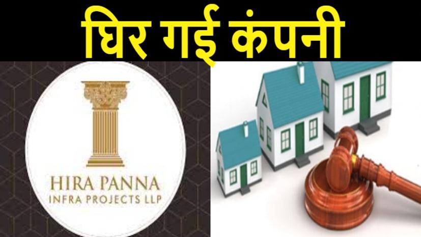 पटना के हीरा-पन्ना इंफ्रा प्रोजेक्ट पर RERA का डंडाः फ्लैट की 'बुकिंग' पर रोक....30 दिनों में जवाब दाखिल करने का आदेश