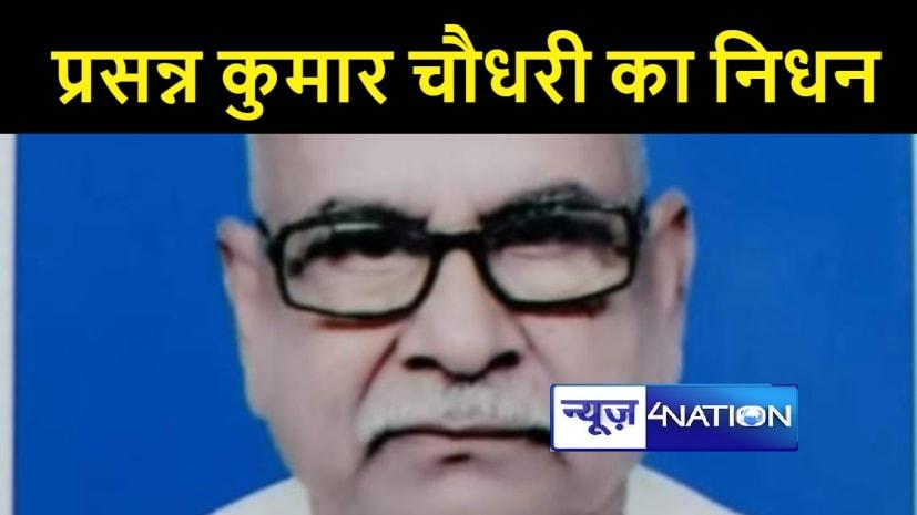 नहीं रहे बिहार माध्यमिक शिक्षक संघ के राज्य निर्वाचन आयुक्त प्रसन्न कुमार चौधरी, शिक्षा जगत में शोक की लहर