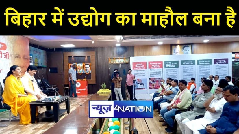 प्रदेश भाजपा कार्यालय में आयोजित ई-सेमिनार में बोले उद्योग मंत्री, कहा बिहार में उद्योग भी लगायेंगे, रोजगार भी दिलाएंगे
