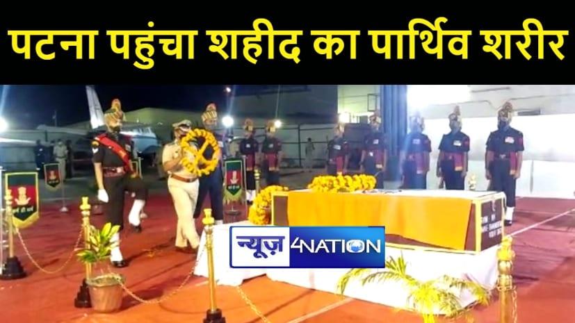 कश्मीर में शहीद धर्मेन्द्र कुमार सिंह का पार्थिव शरीर पहुंचा पटना, एयरपोर्ट पर दी गयी भावभीनी श्रद्धांजलि