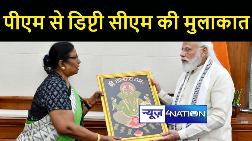 प्रधानमन्त्री नरेंद्र मोदी और गृह मंत्री अमित शाह से मिली डिप्टी सीएम रेणु देवी, जानिए किन मुद्दों पर हुई चर्चा