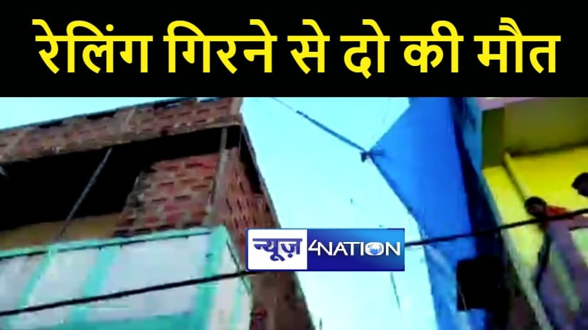 BIHAR NEWS : श्राद्ध कार्यक्रम के दौरान रेलिंग गिरने से दो की मौत, पांच गंभीर रूप से जख्मी