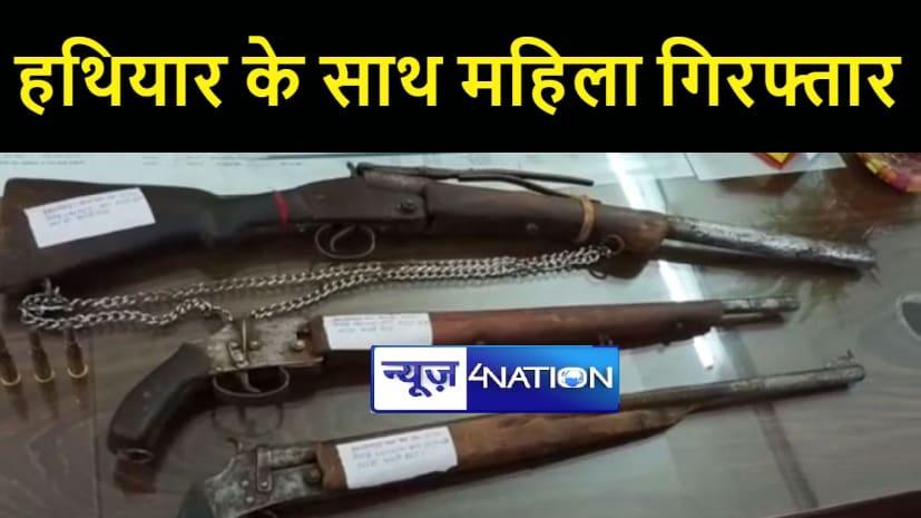 भागलपुर में महिला सहित दो अपराधियों को पुलिस ने किया गिरफ्तार, हथियार और जिन्दा कारतूस बरामद