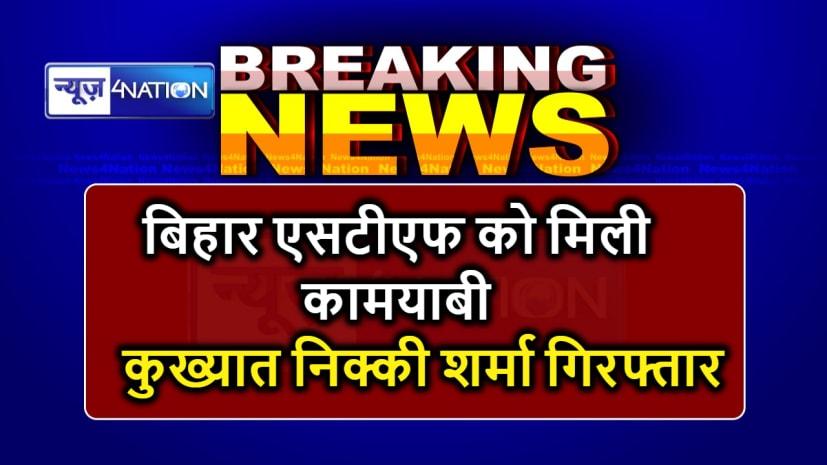 बिहार एसटीएफ को मिली बड़ी कामयाबी, कुख्यात निक्की शर्मा को गया से किया गिरफ्तार