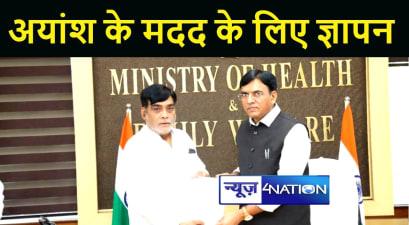 पाटलिपुत्र सांसद रामकृपाल यादव ने केन्द्रीय स्वास्थ्य मंत्री से की मुलाकात, अयांश की सहायता के लिए दिया ज्ञापन