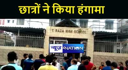 सीबीएसई 12 वीं का रिजल्ट आने के बाद पटना में फूटा छात्रों का गुस्सा, जमकर किया हंगामा