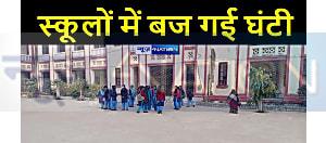 बिहार के स्कूलों में 306 दिन बाद लौटी रौनक, 9वीं से 12वीं तक की पढ़ाई शुरू, कोरोना गाइडलाइन का हो रहा पालन