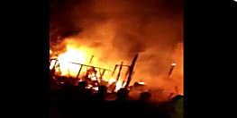 भागलपुर में बड़ा हादसा, आग की चपेट में आने से 4 बच्चों की मौत, 8 घर जलकर राख