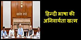 मोदी सरकार ने हिंदी भाषा को लेकर लिया बड़ा फैसला, अनिवार्यता कर दी खत्म
