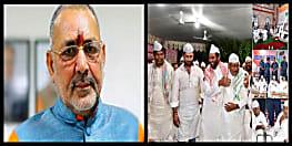 केन्द्रीय मंत्री गिरिराज सिंह का नीतीश पर हमला, कहा-नवरात्र पर भी करते फलाहार का आयोजन