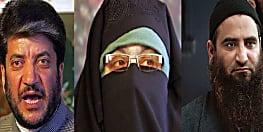 अलगाववादियों पर नकेल: शब्बीर शाह, आसिया अंद्राबी और मसरत आलम को 10 दिन की NIA हिरासत