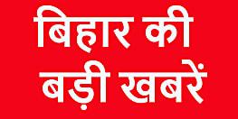 आज की ताजा खबर, एक क्लिक में पढ़िए बिहार की सभी बड़ी खबरें...