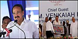 जानिए उपराष्ट्रपति वेंकैया नायडू ने पटना विश्वविद्यालय के छात्रों को क्या दी सलाह...