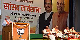 PM मोदी की BJP सांसदों को सलाह, 2024 के लिए अभी से जुट जाएं, परिवारवाद से रहें दूर