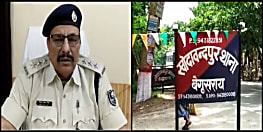 बेगूसराय में मानवता शर्मसार, शिक्षक ने किया 7 साल की मासूम का यौन शोषण!