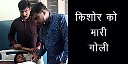अभी-अभी : अपराधियों ने किशोर को गोली मारकर किया जख्मी, अस्पताल में चल रहा है इलाज