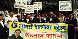 पटना सिविल कोर्ट के वकीलों ने किया प्रदर्शन, अधिवक्ता प्रोटेक्शन बिल पास करने की मांग