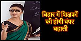 बड़ी खबर : बिहार में शिक्षकों की होगी बंपर बहाली, भरे जायेंगे 1.70 लाख शिक्षकों के खाली पद